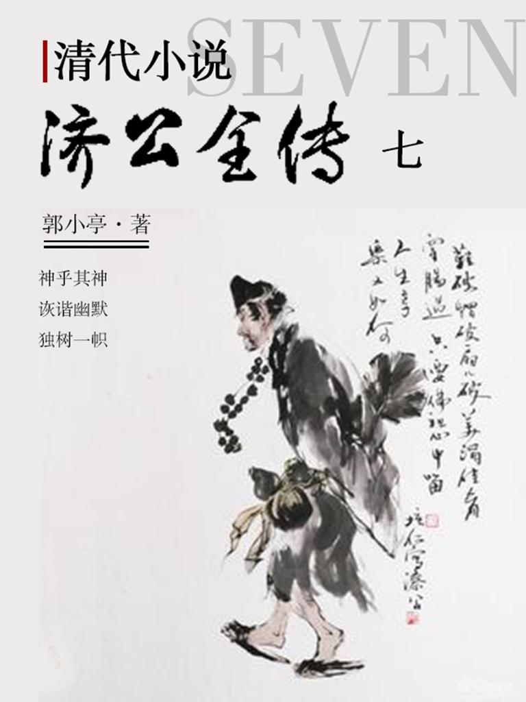 清代小说:济公全传 7