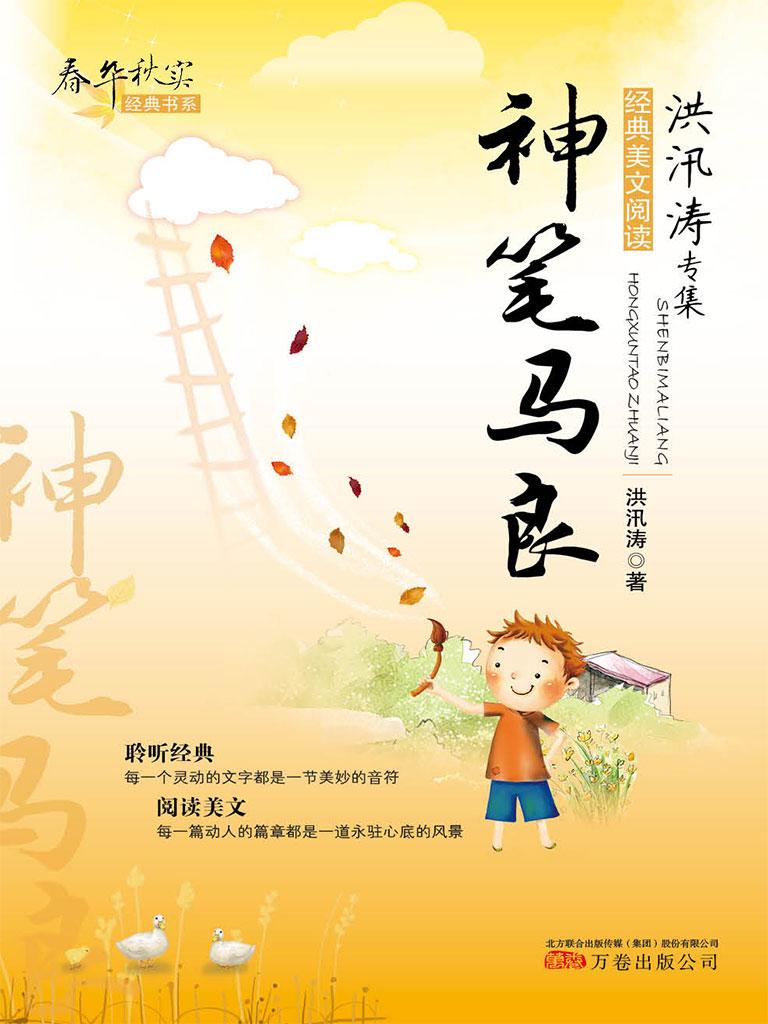 神笔马良(春华秋实经典书系)