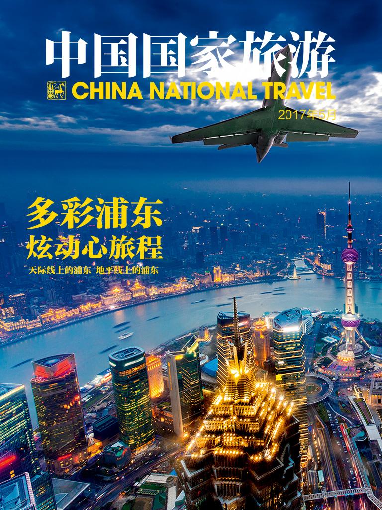 中国国家旅游(2017年5月)