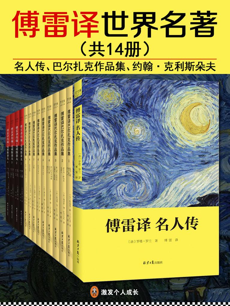 傅雷译世界名著(共14册)