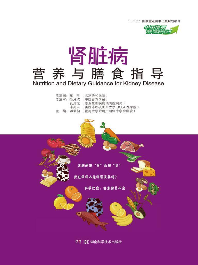 肾脏病营养与膳食指导(中国慢病营养与膳食指导丛书)