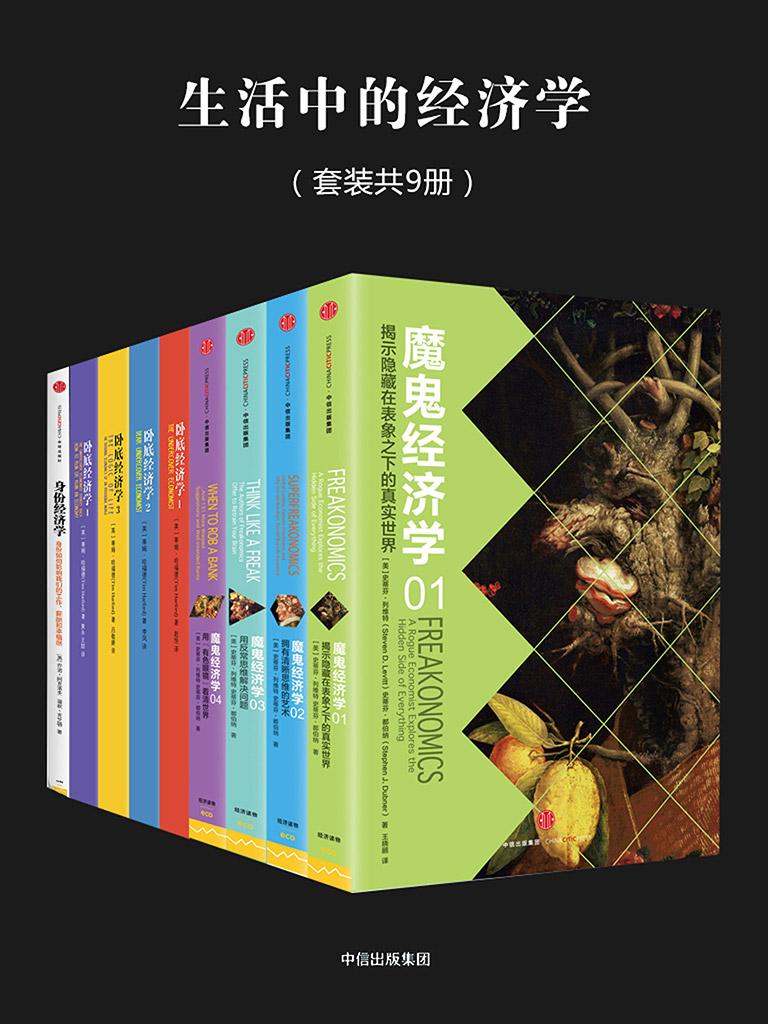 生活中的经济学(共九册)