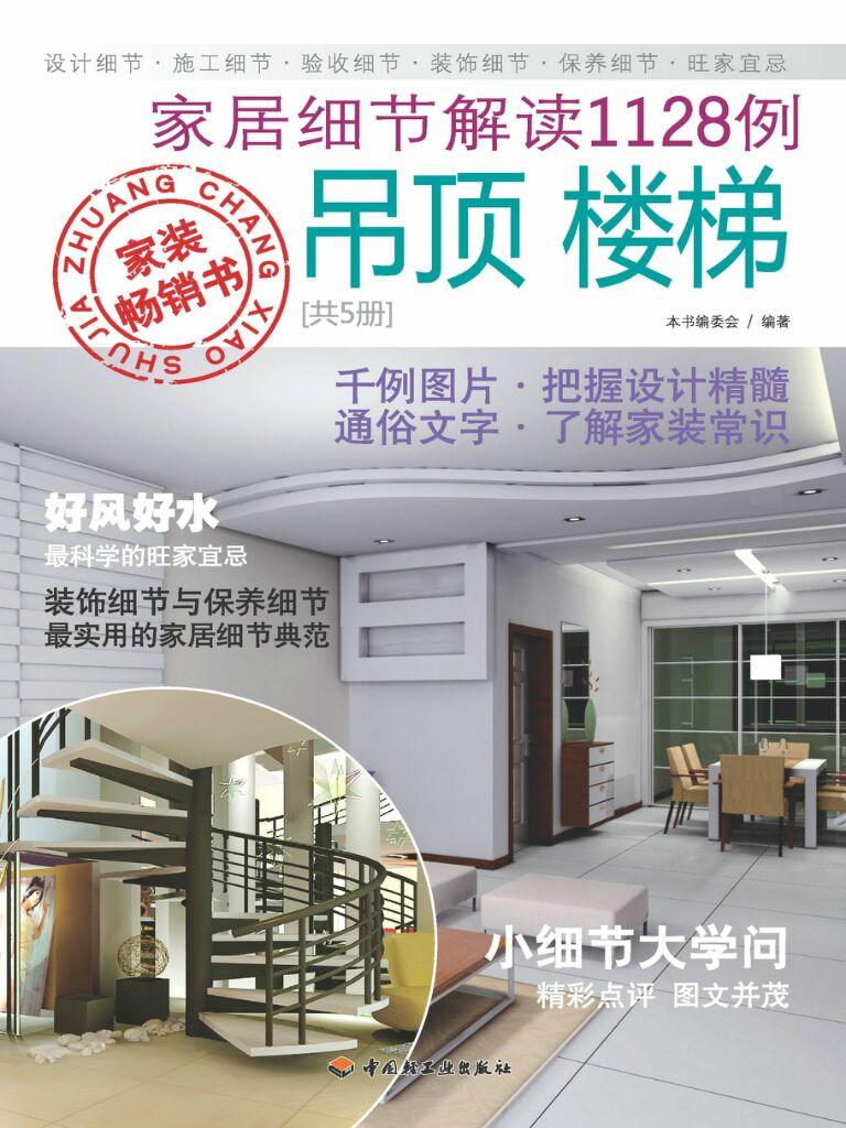 家居细节解读1128例:吊顶 楼梯