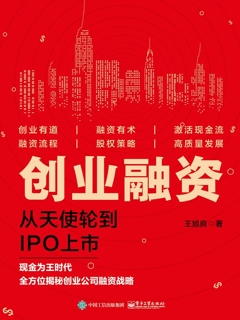 创业融资:从天使轮到IPO上市
