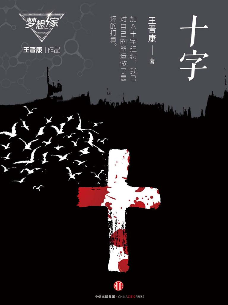 十字(梦想家系列)