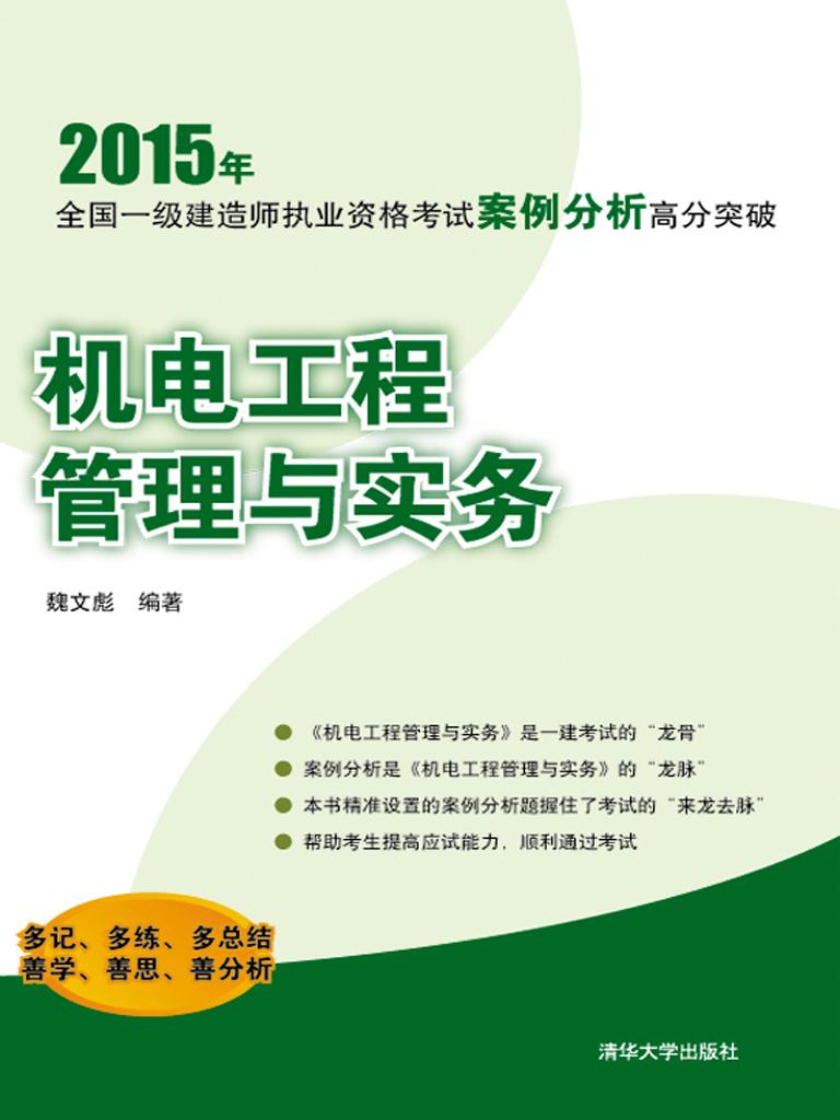 機電工程管理與實務 (1)