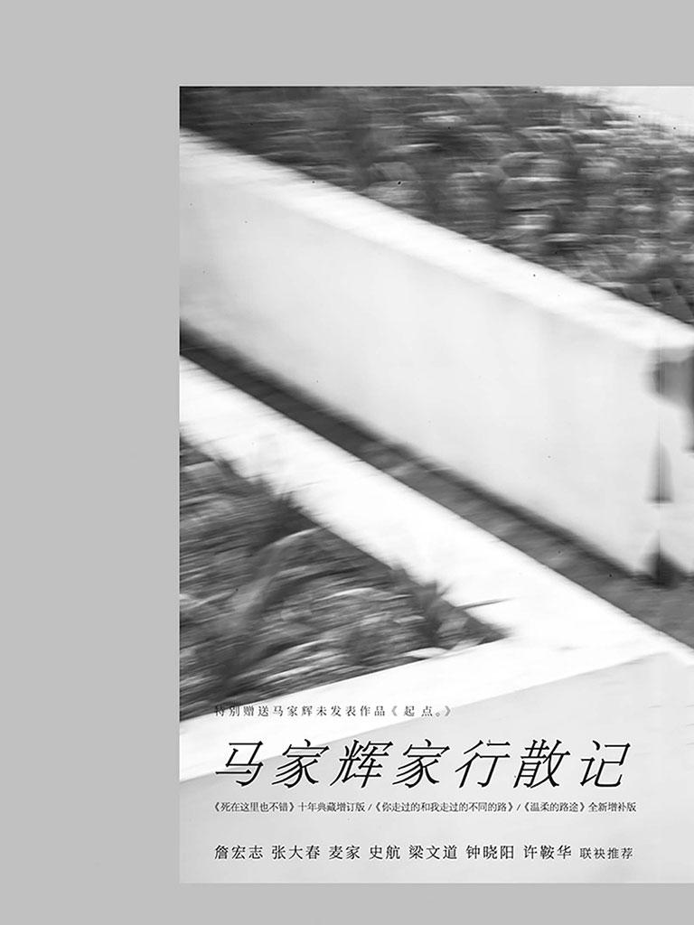 马家辉家行散记(共三册)