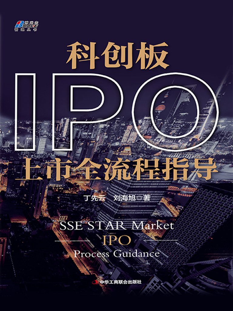 科创板IPO上市全流程指导