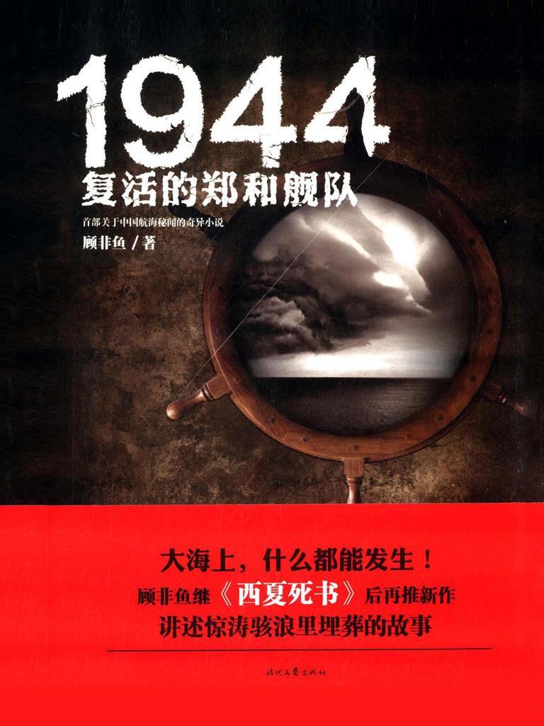 1944:复活的郑和舰队