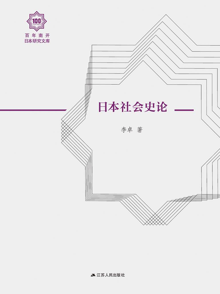 日本社会史论