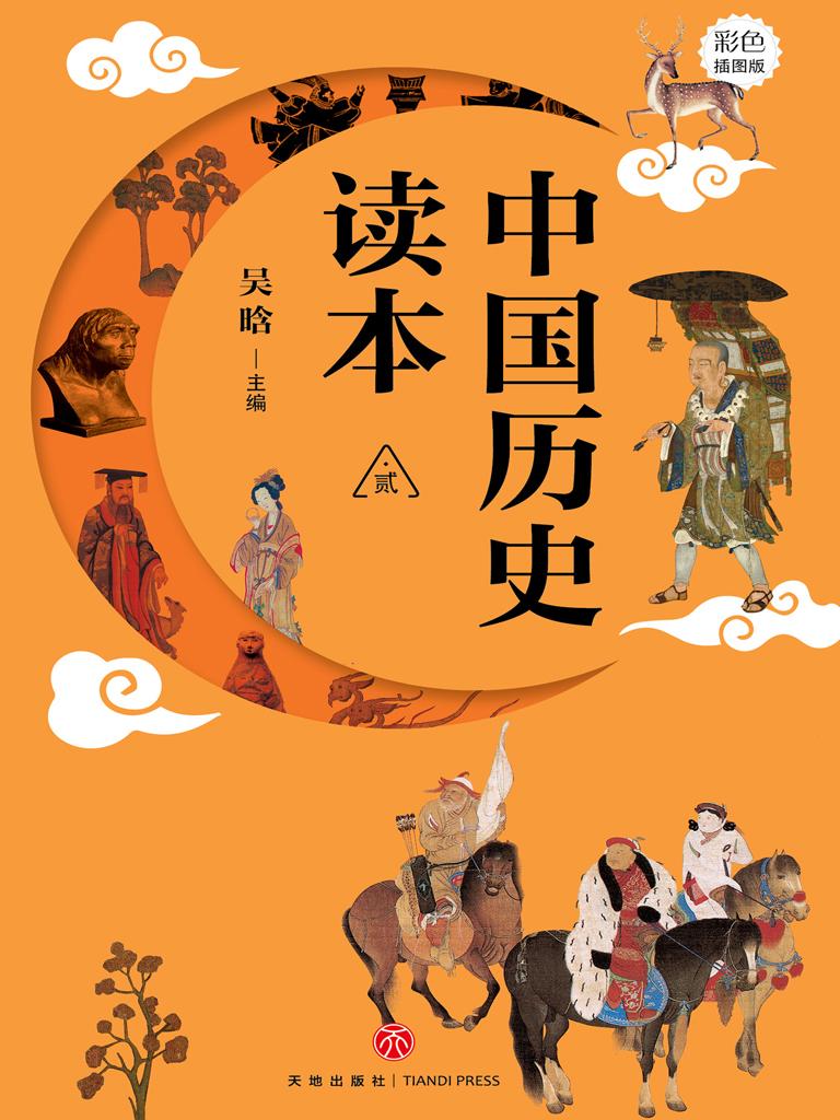 中国历史读本·贰