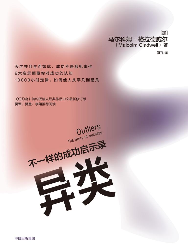 异类:不一样的成功启示录(全新修订中文版)