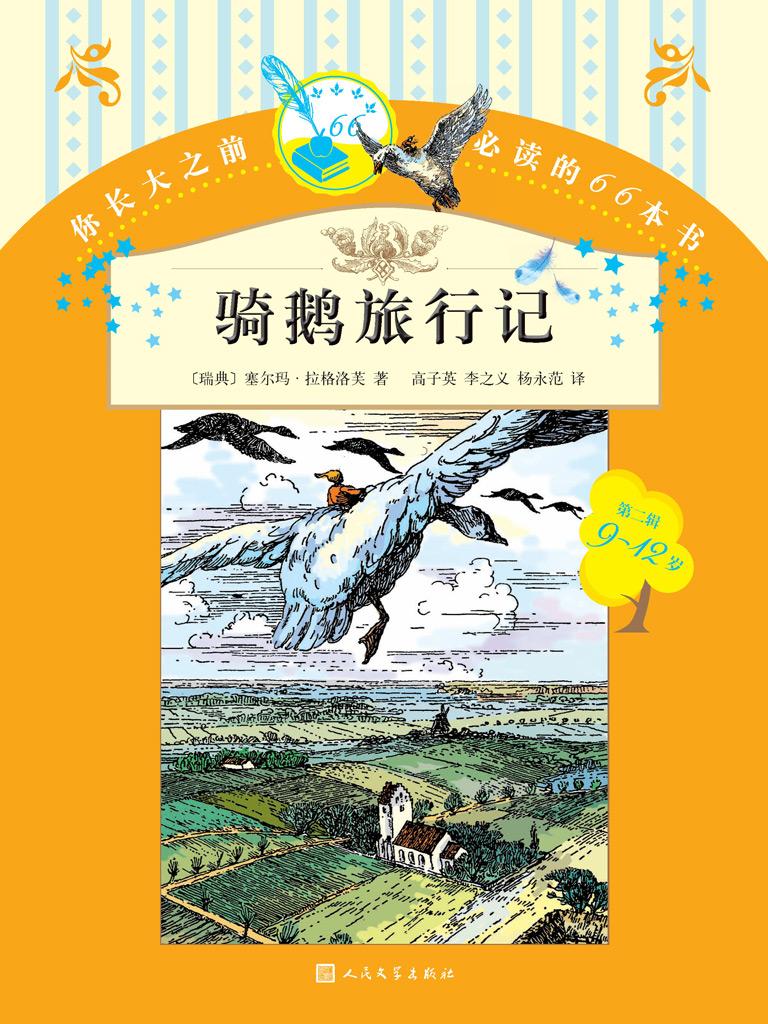 骑鹅旅行记(你长大之前必读的66本书)