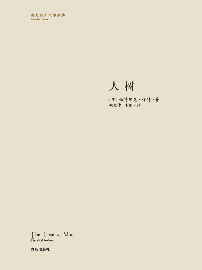 人树(李尧译文集)
