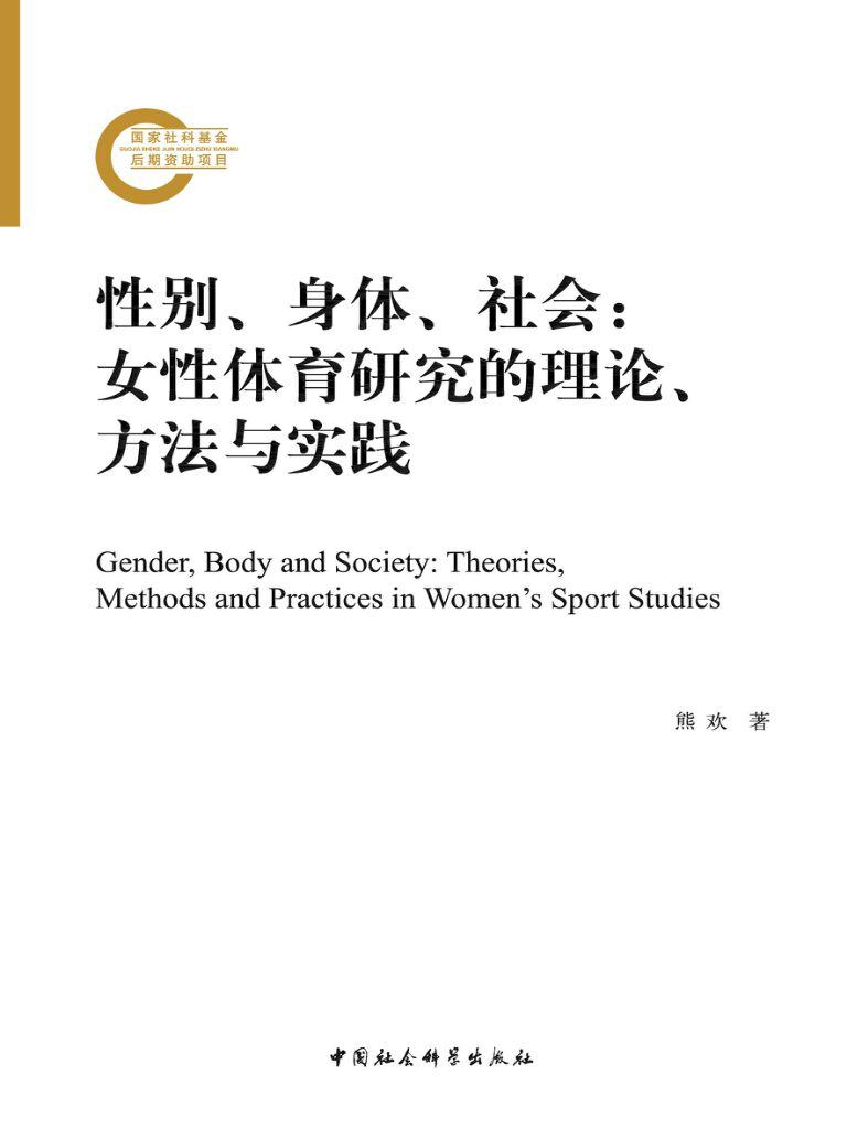 性别、身体、社会:女性体育研究的理论、方法与实践