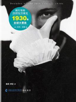 照片里的20世纪全球史1930s:全球大萧条