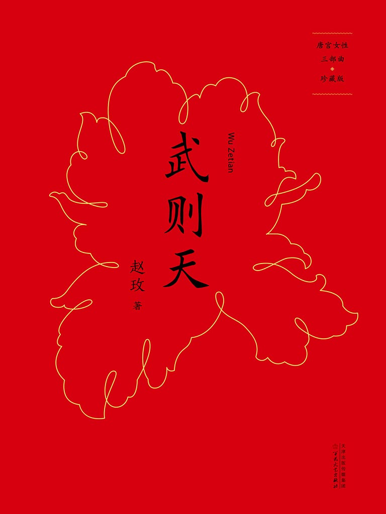 武则天(唐宫女性三部曲)