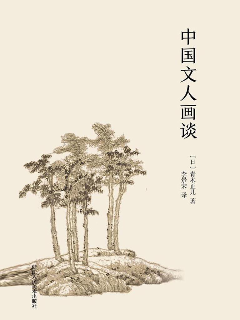 中国文人画谈(艺林藻鉴)