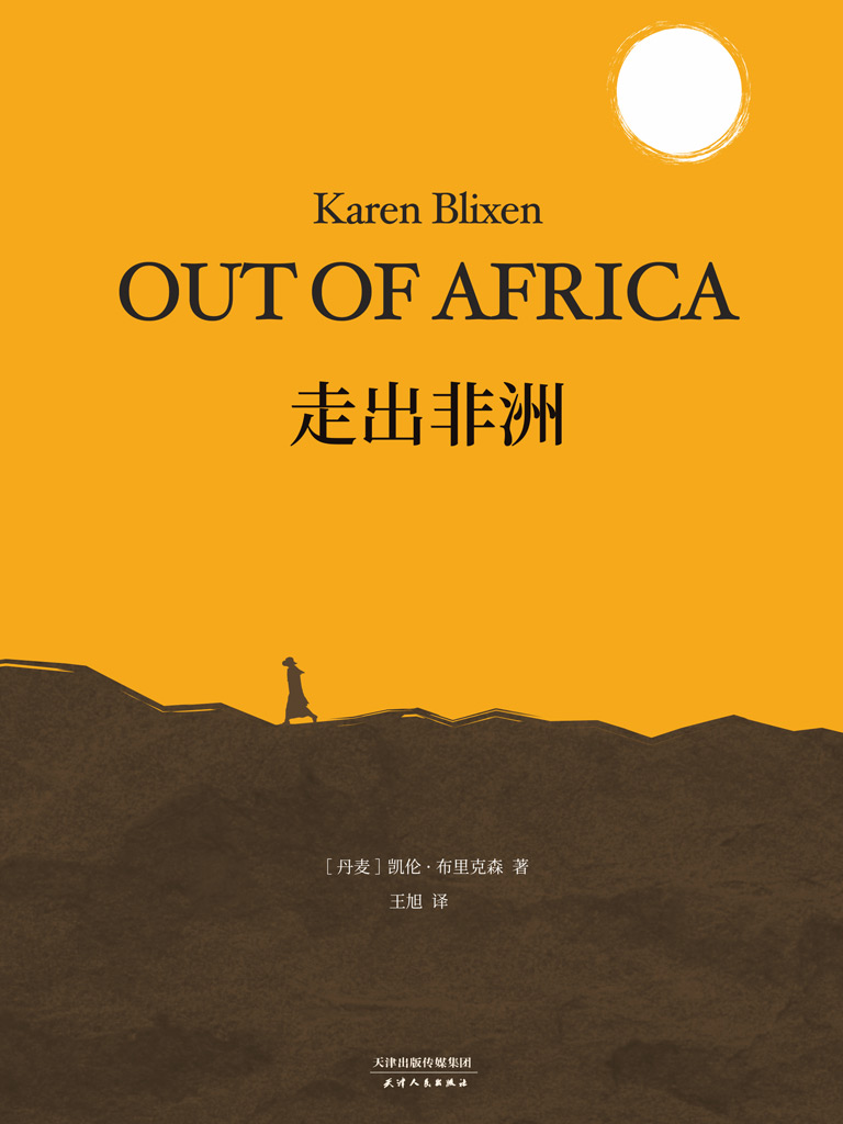 走出非洲(果麦经典)