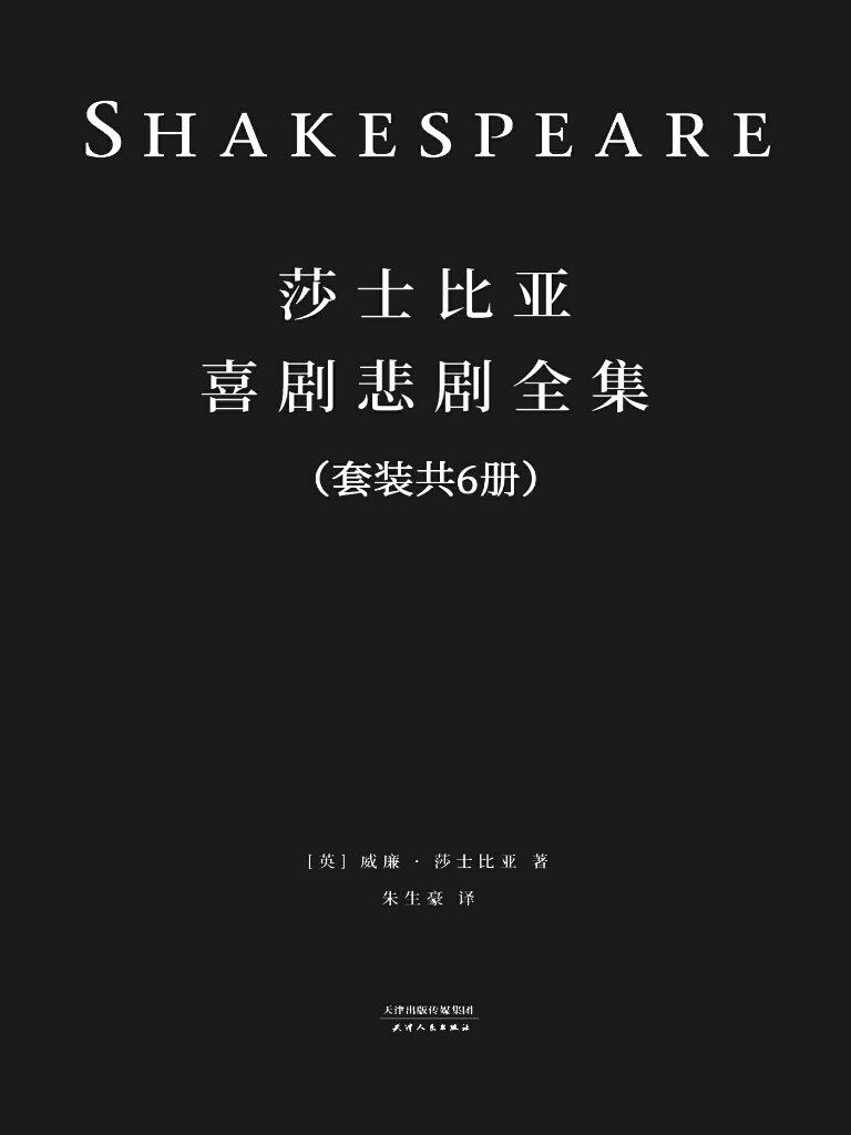 莎士比亚喜剧悲剧全集(全六册)