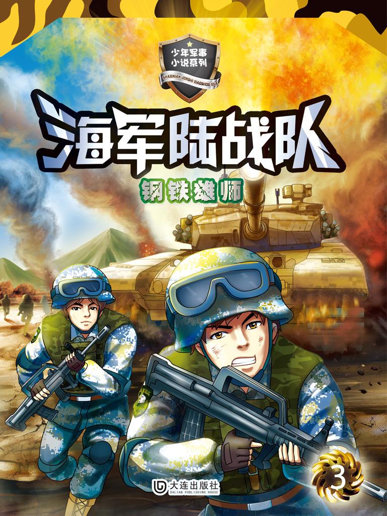 海军陆战队 3:钢铁雄狮