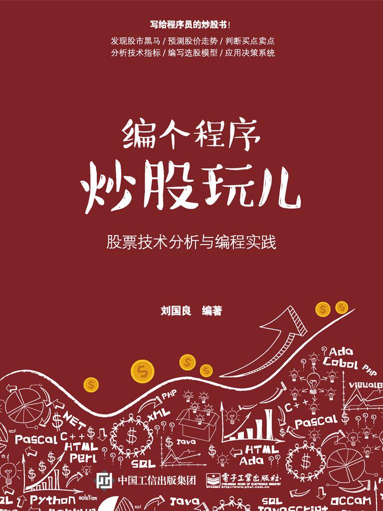 编个程序炒股玩儿:股票技术分析与编程实践