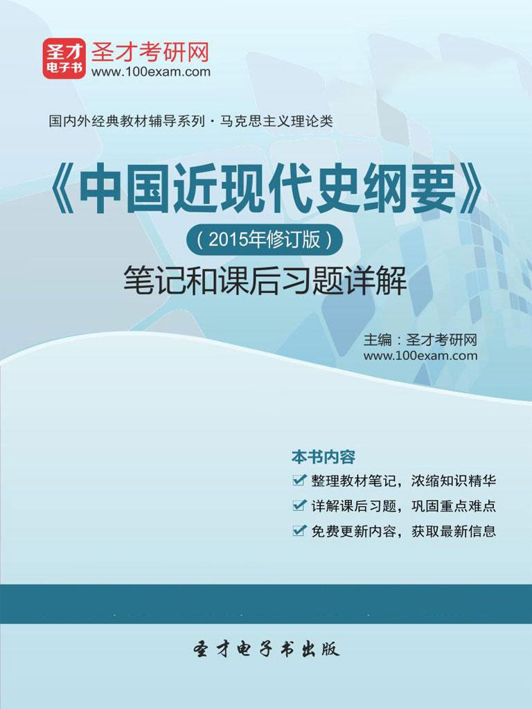 《中国近现代史纲要》(2015年修订版)笔记和课后习题详解