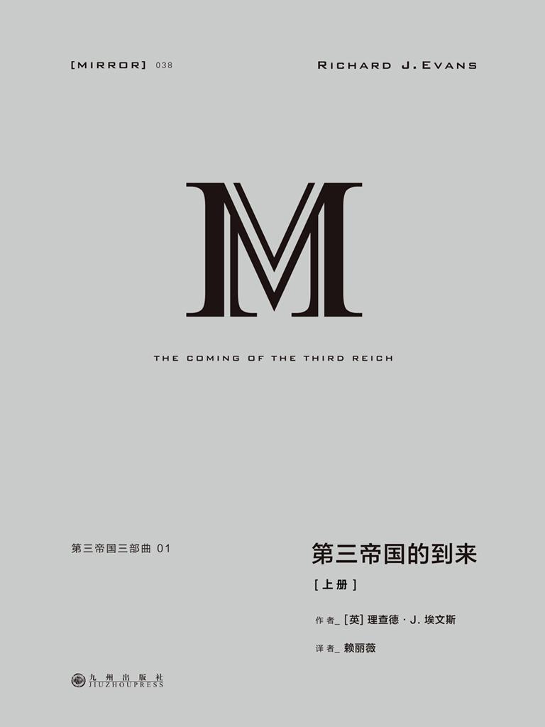 第三帝国三部曲 1:第三帝国的到来(上册 理想国译丛038)