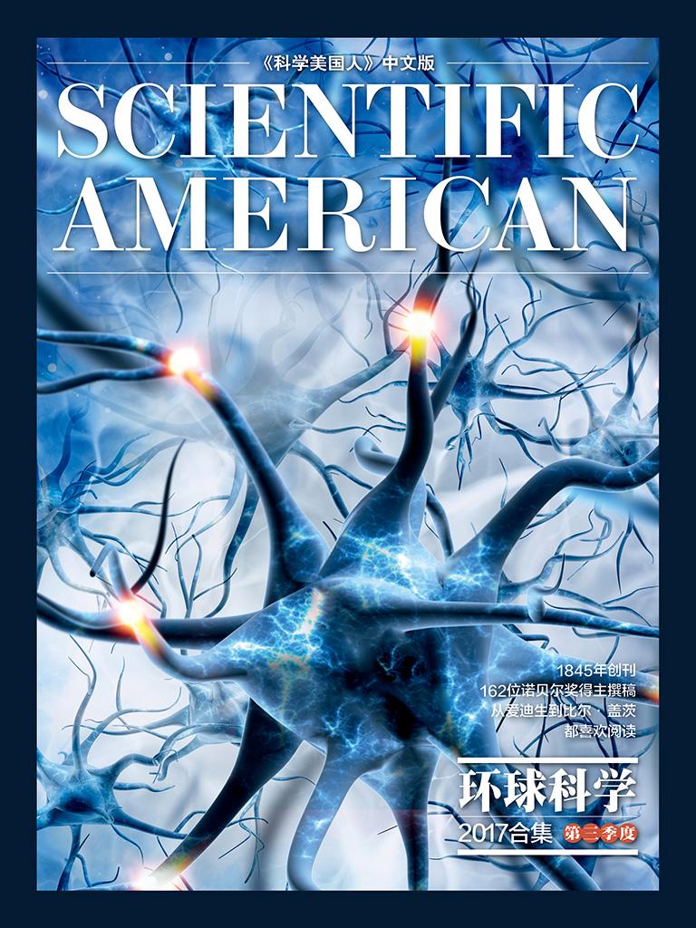 环球科学·2017年第三季度合集