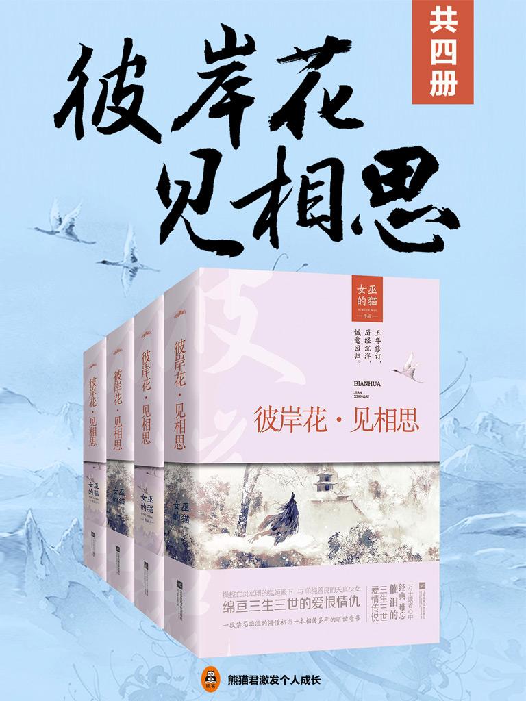 彼岸花·見相思(共4冊)