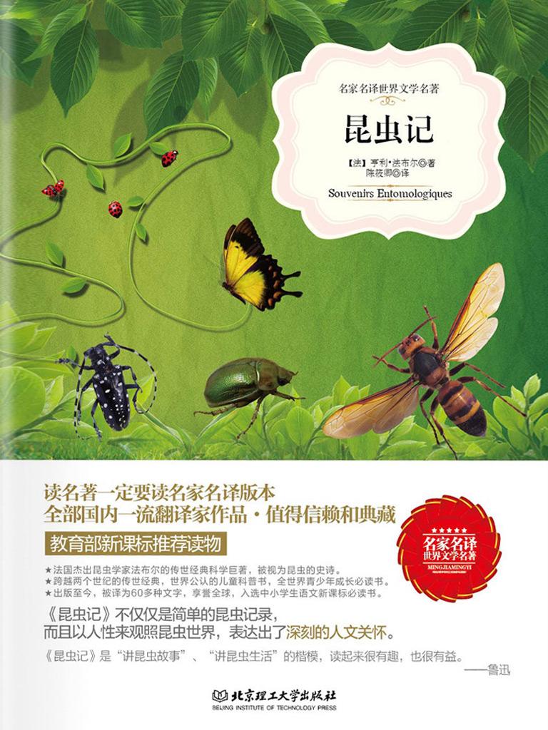 昆虫记(陈筱卿译)