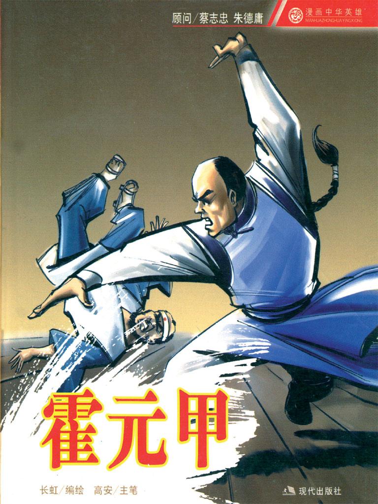 霍元甲(漫画中华英雄)