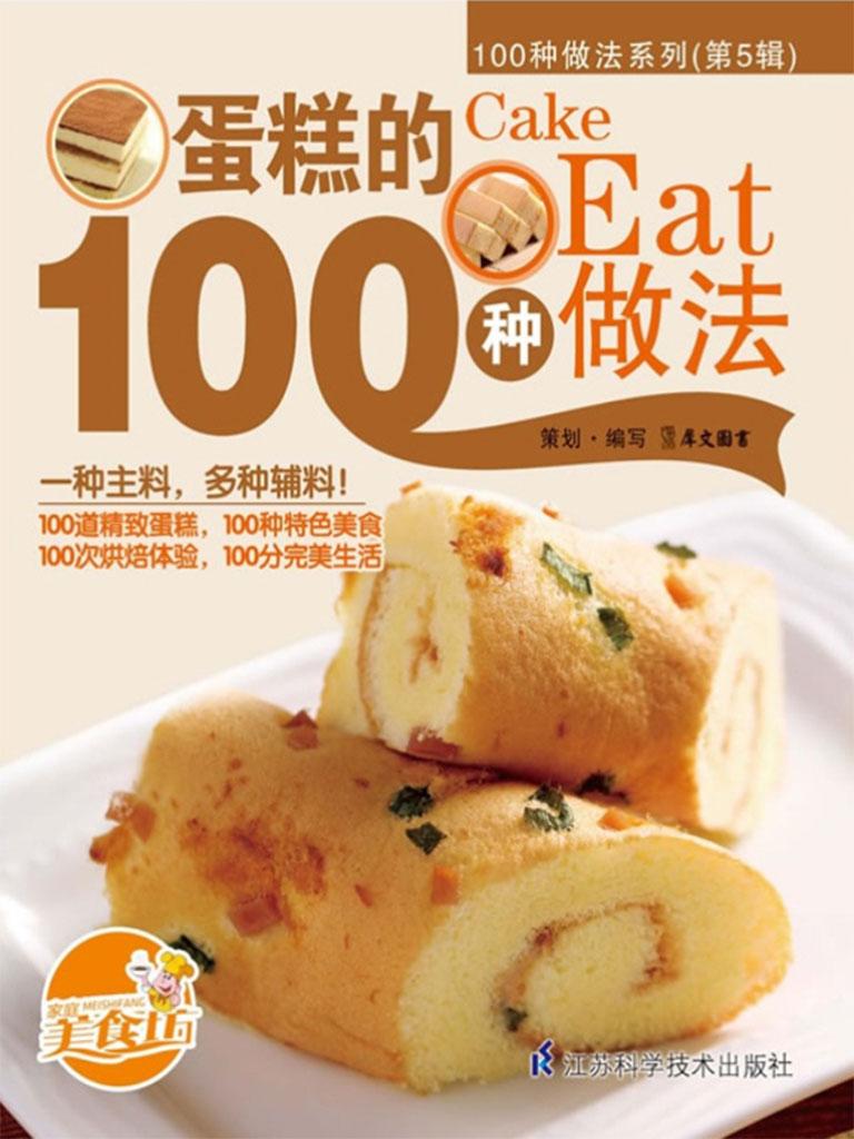 蛋糕的100种做法