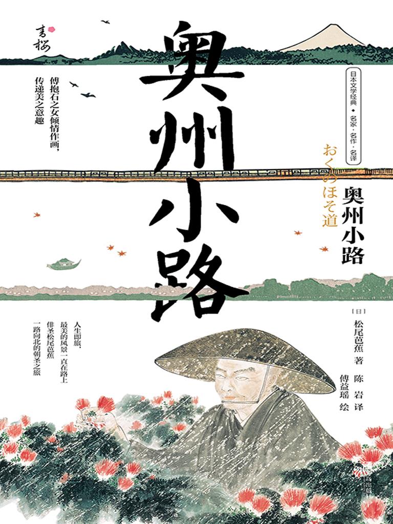 奥州小路(日本文学经典)