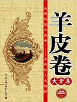 羊皮卷大全集(刘阳 编译)