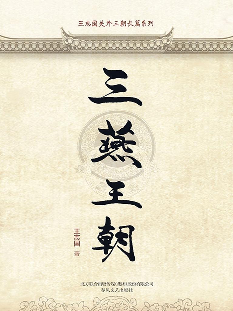 关外三朝长篇系列:三燕王朝