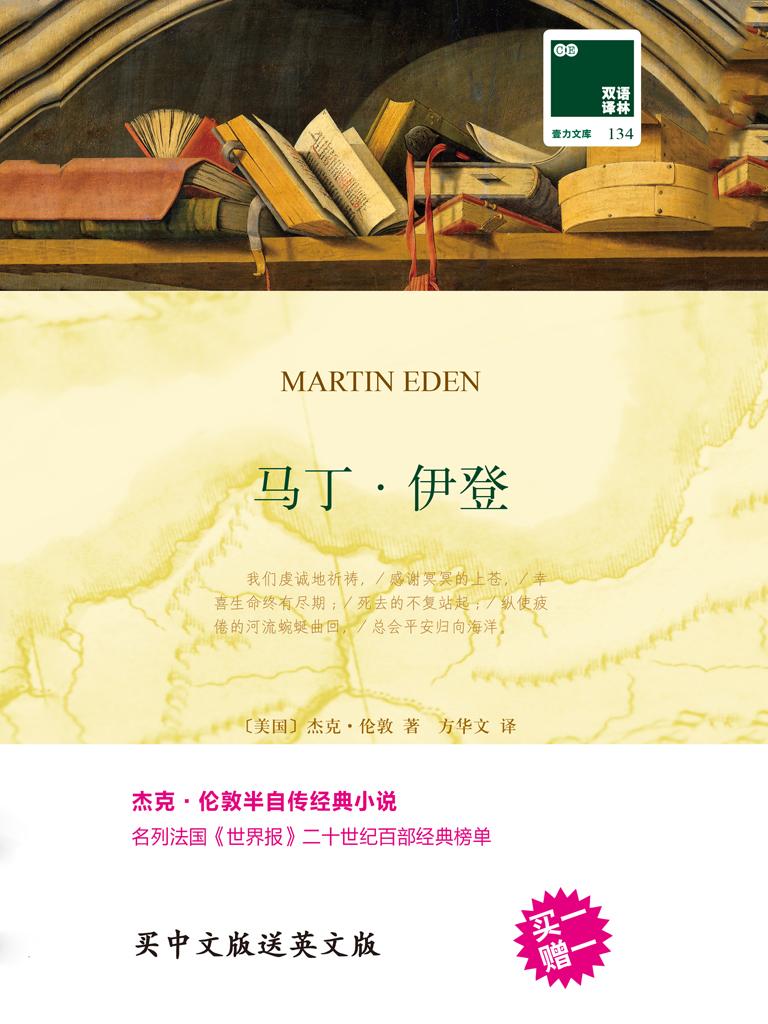 马丁·伊登(壹力文库134 双语版)