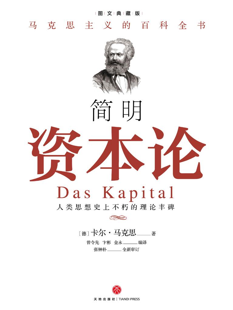 簡明《資本論》