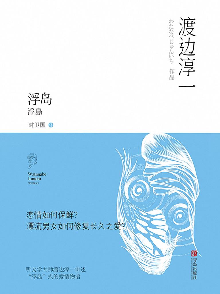 浮岛(渡边淳一作品)