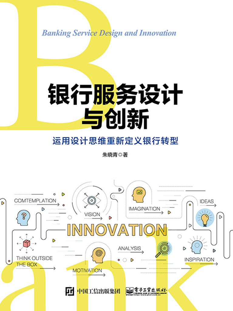 银行服务设计与创新:运用设计思维重新定义银行转型