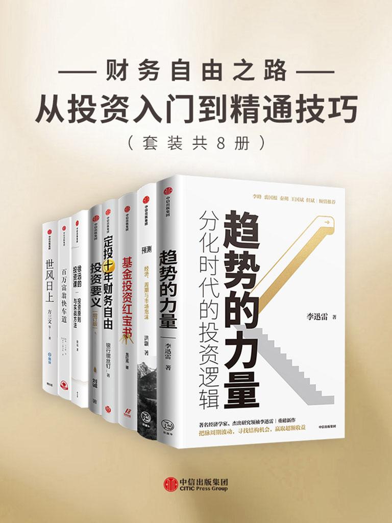 财务自由之路:从投资入门到精通技巧(套装共8册)