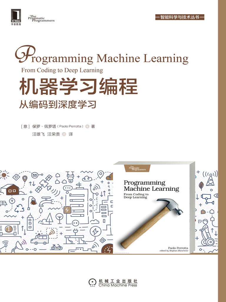 机器学习编程:从编码到深度学习
