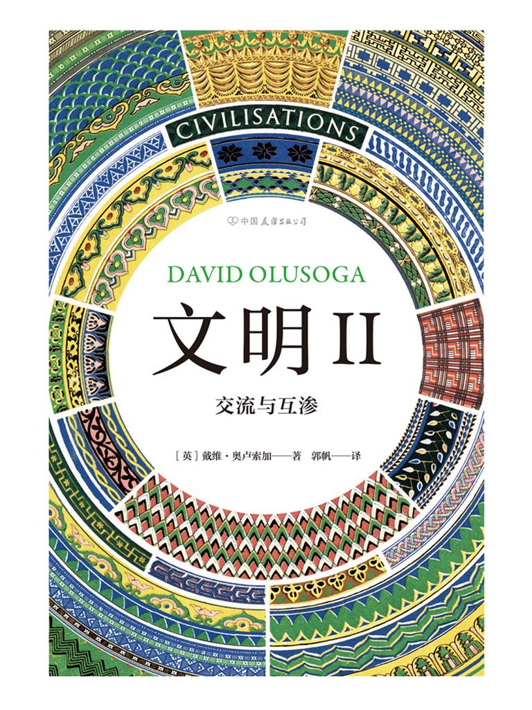 文明 Ⅱ:交流与互渗
