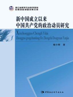 新中国成立以来中国共产党的政治动员研究