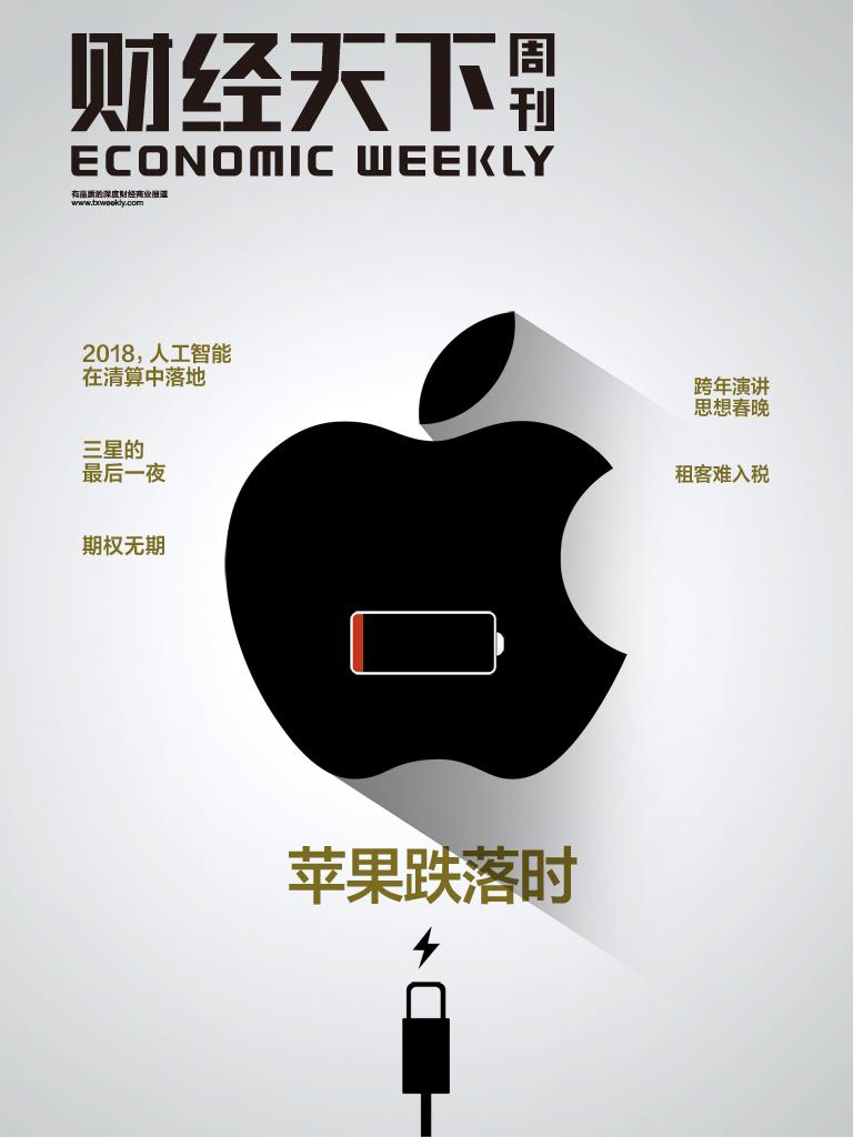 财经天下(2019年第2期)