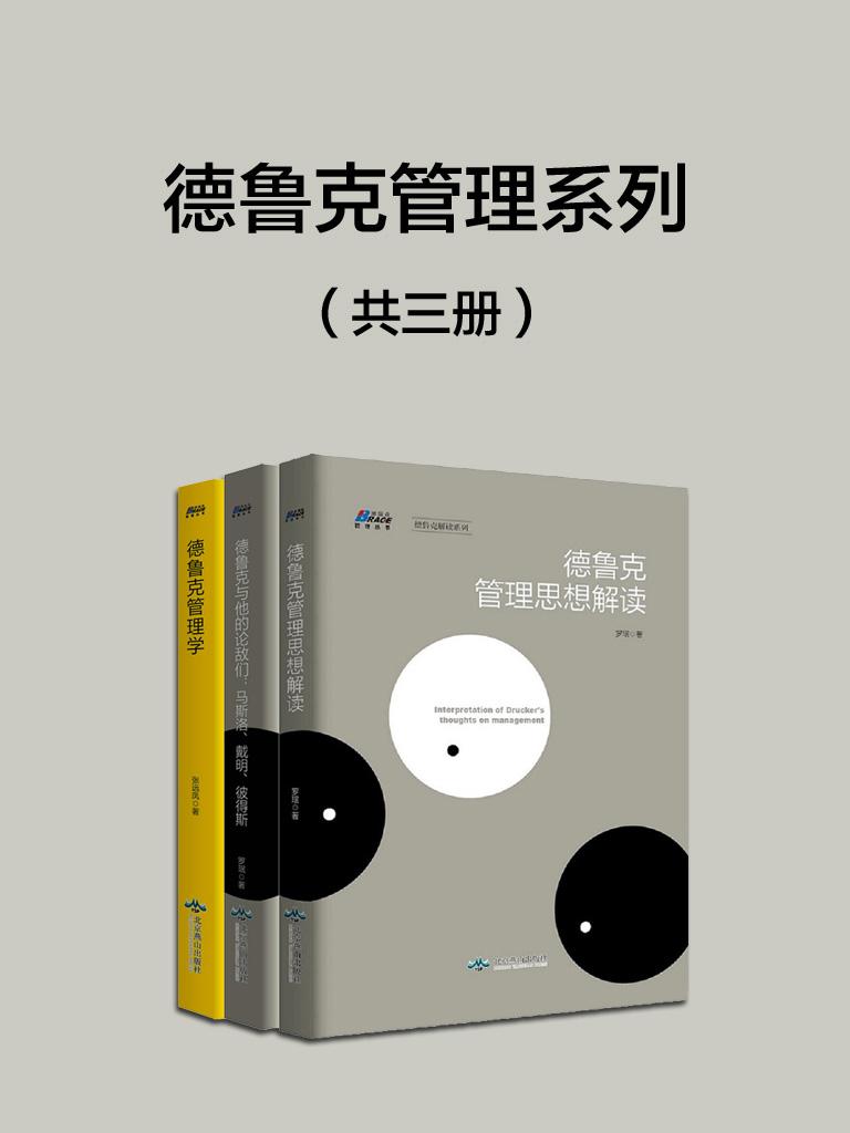 德鲁克管理系列(共三册)