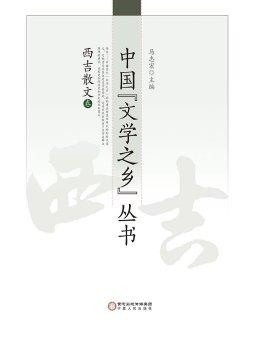 """中国""""文学之乡""""丛书·西吉散文卷"""