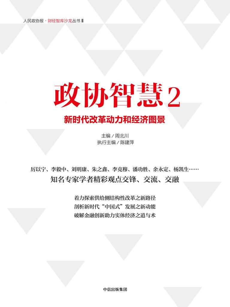 政協智慧 2:新時代改革動力和經濟圖景