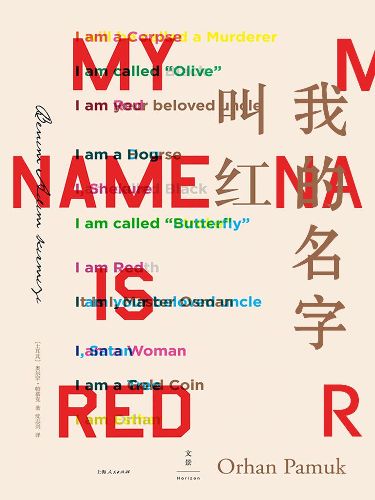 我的名字叫红(帕慕克别样的色彩系列)