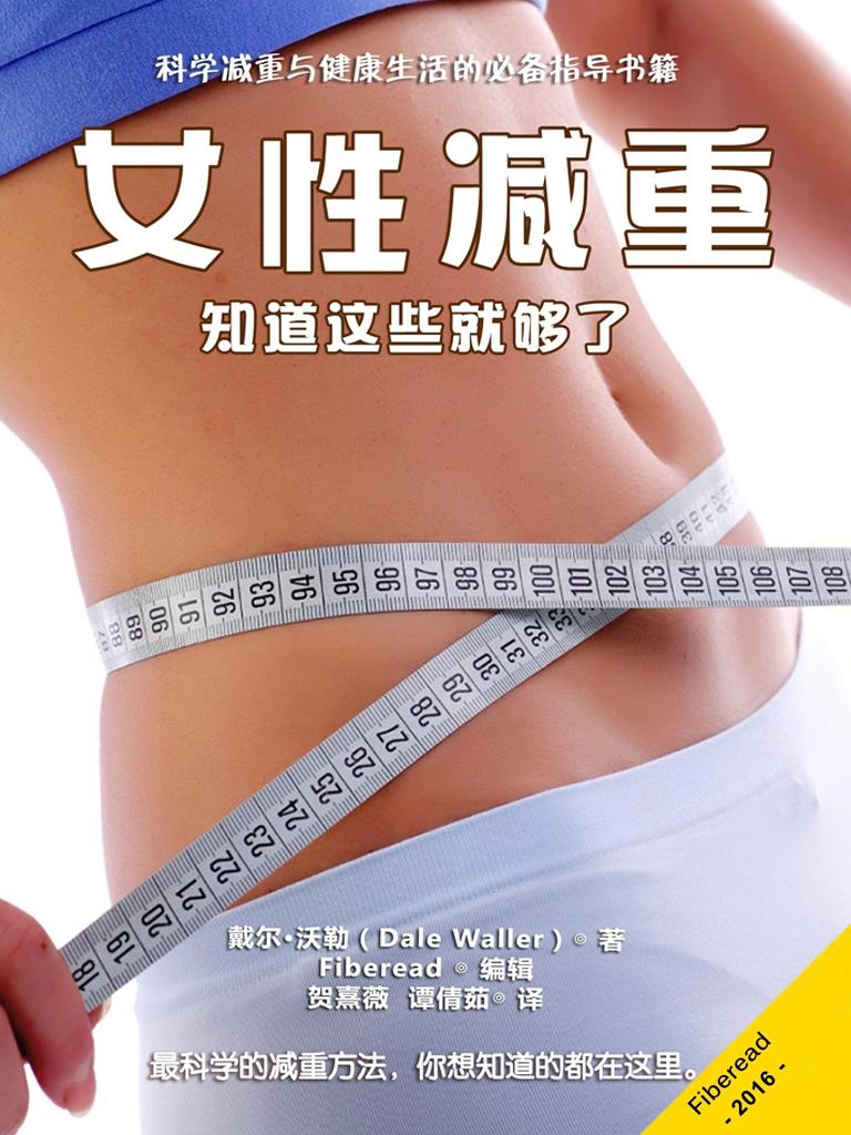 女性减重:知道这些就够了